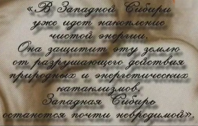 Эдгар Кейси: Предсказание, касающееся России (Сибири)