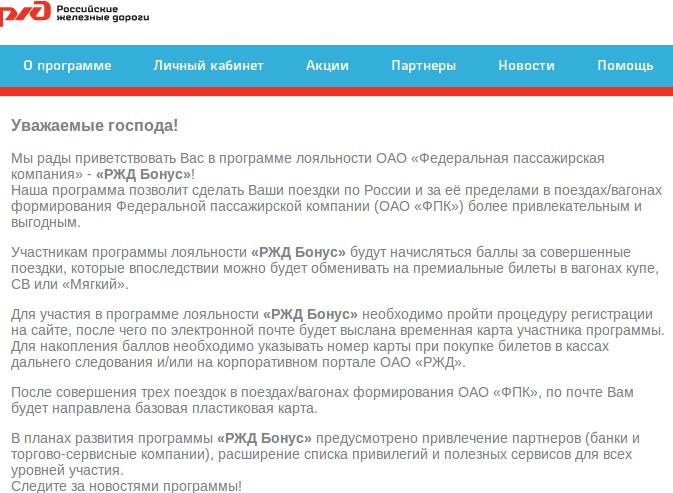 rzd-bonus.ru