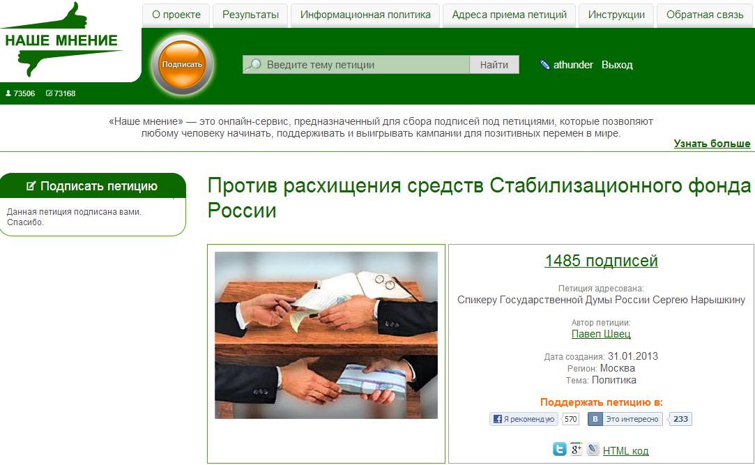 Против расхищения средств Стабилизационного фонда России