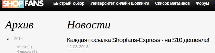 Shopfans - Дешевле на 10 долларов США