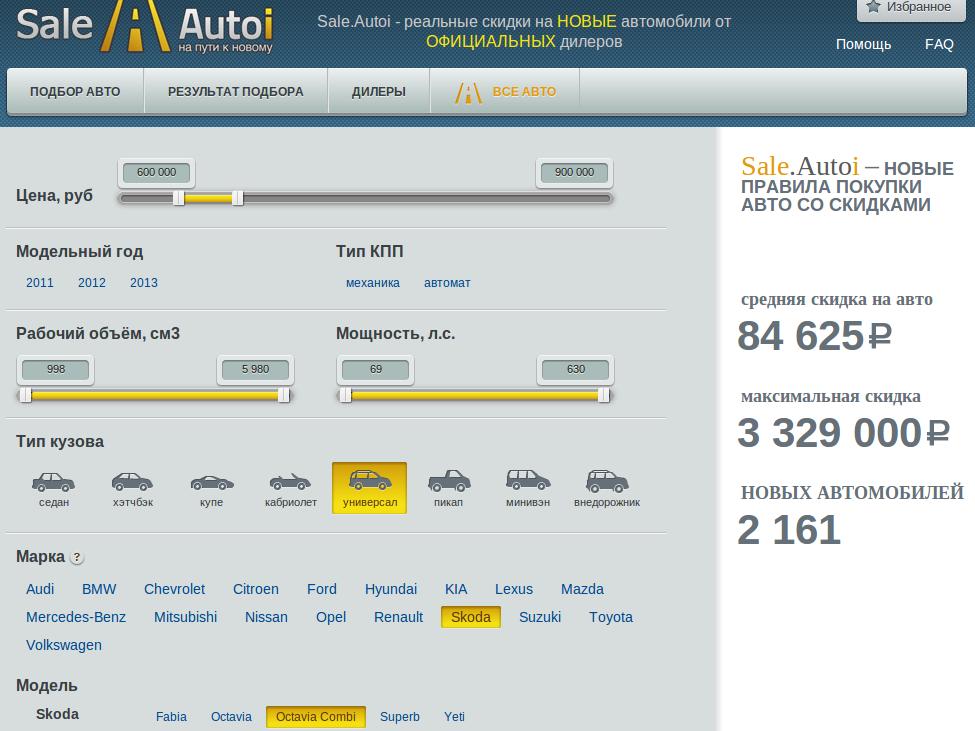 sale.autoi.ru Поиск автомобилей со скидкой у дилеров