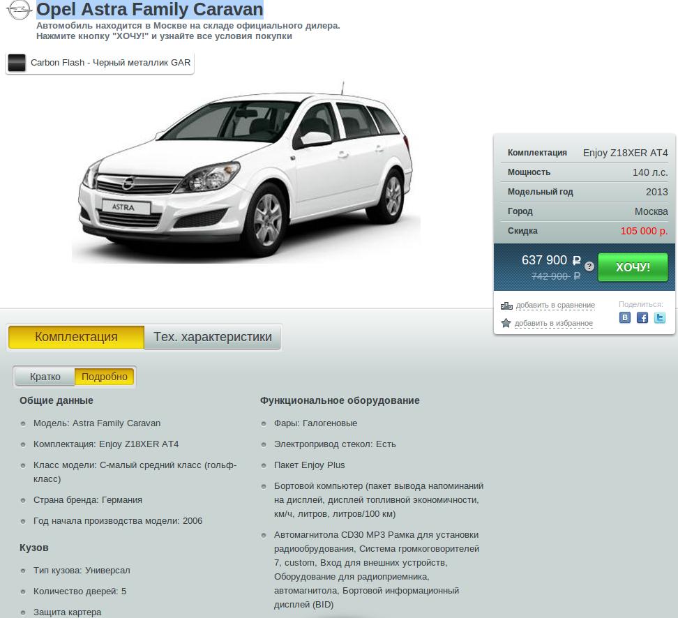 Opel Astra Family Caravan на sale.autoi.ru