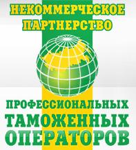 Некоммерческое партнерство Профессиональных таможенных операторов