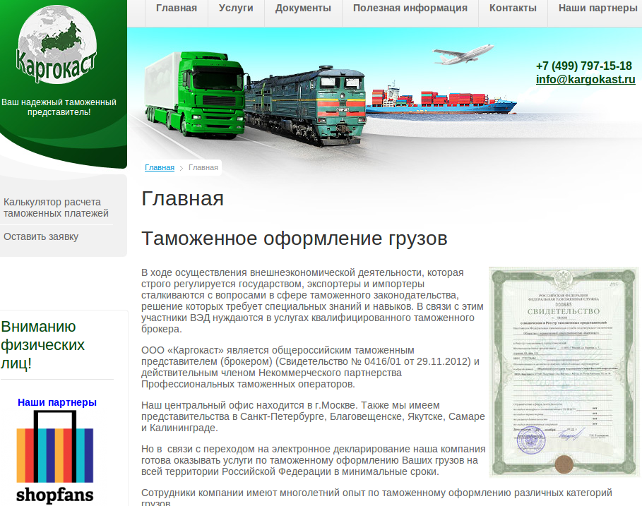 Услуги по таможенному оформлению грузов - таможенный брокер ООО «Каргокаст»