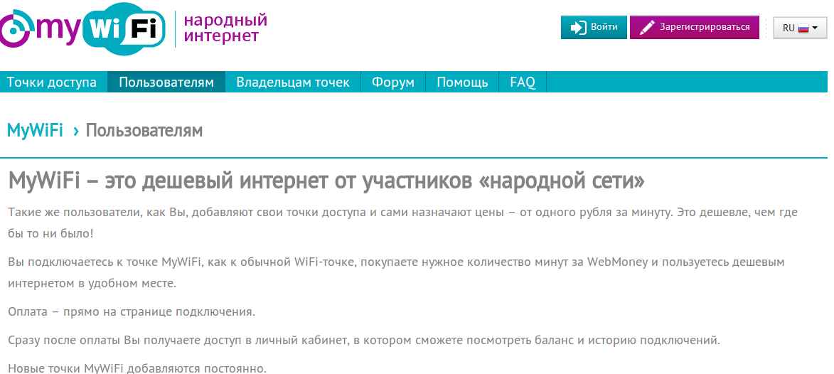 mywifi.com: Как делиться Wi-Fi интернетом, обмениваясь Wi-Fi доступом в Интернет и зарабатывая