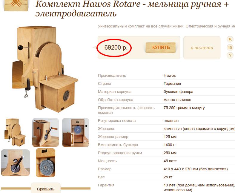 hlebomoli.ru_Комплект Hawos Rotare мельница ручная и электродвигатель купить