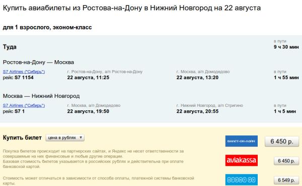 Яндекс Авиабилеты: Купить авиабилеты из Ростова на Дону в Нижний Новгород на 22 августа