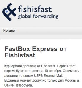 Fishisfast: экспресс доставка FastBox Express