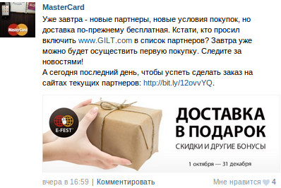 MasterCard_бесплатная доставка с Gilt