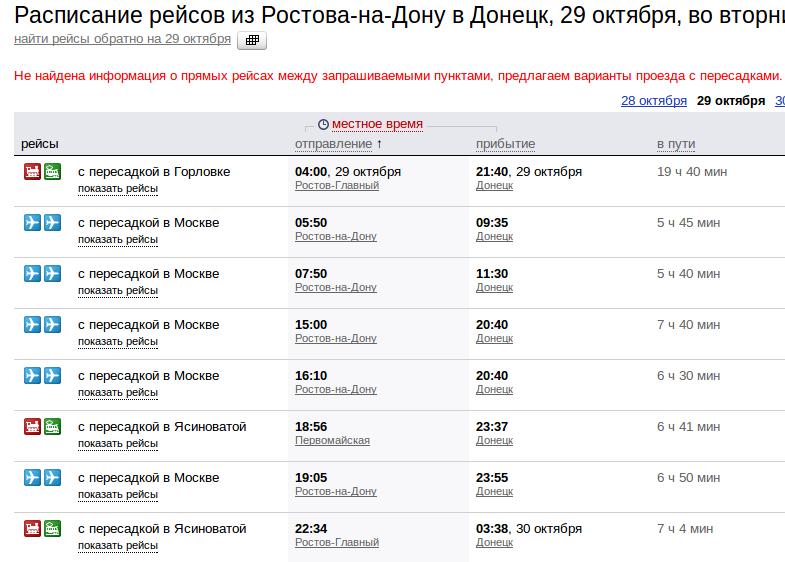 Расписание рейсов из Ростова-на-Дону в Донецк 29 октября во вторник