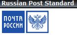 Russian Post Standard