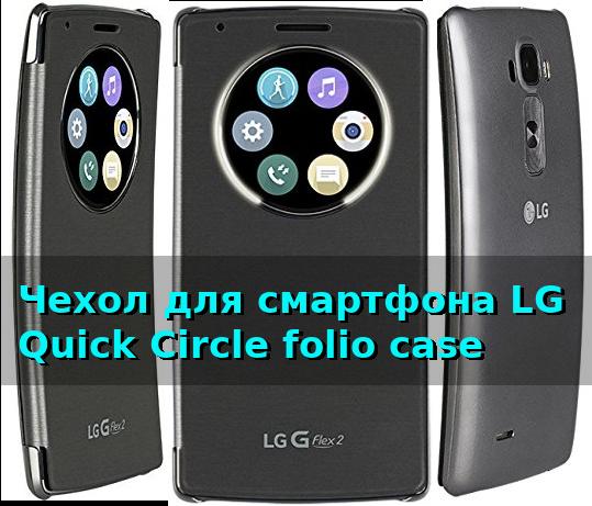 Чехол для смартфона LG G Flex2 Quick Circle folio case