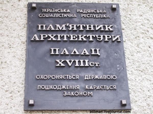 Шенборнский замок.Чинадиево.Закарпатье. PA252830(1)