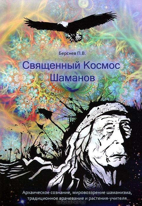 Священный Космос Шаманов Берснев Павел