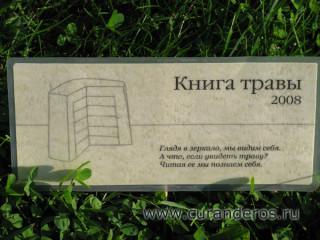 Книга травы