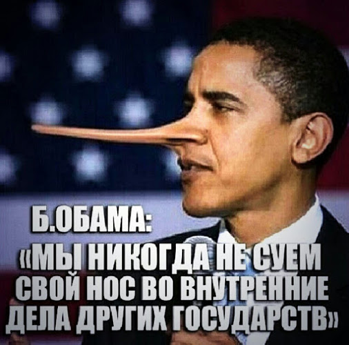 Барак Обама - длинный нос