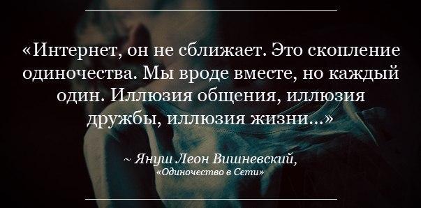 336987_odinochestvo-v-seti-foto