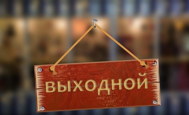 kak-provesti-vyixodnoj-den-vyixodnoj_930x0_e05