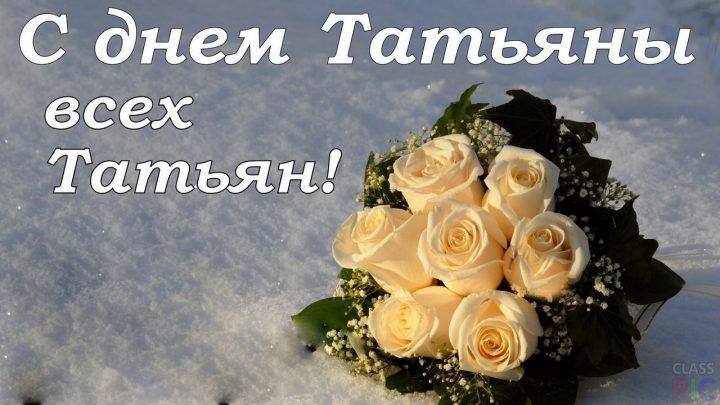 S-Dnyom-Tatyany-vseh-Tatyan-720x405