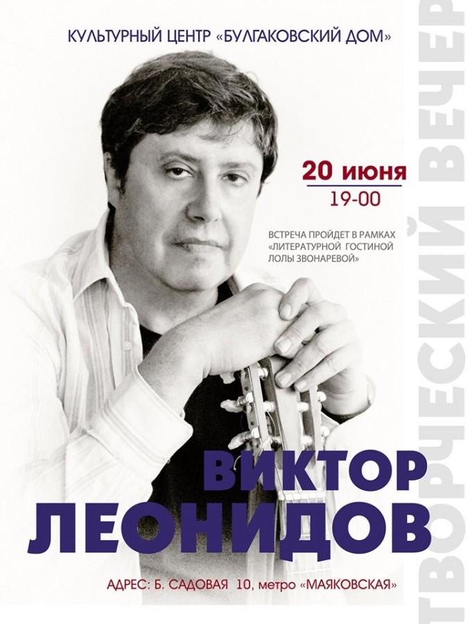 В.Леонидов