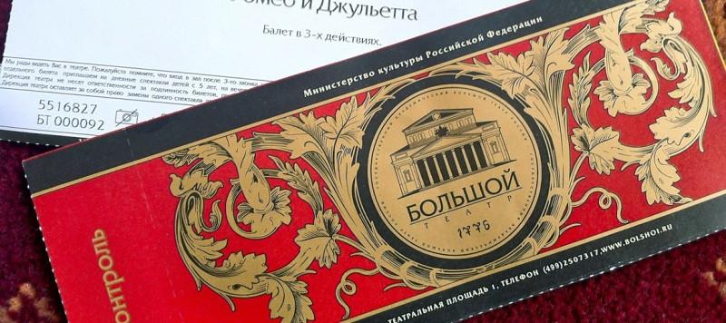 Билет (3)