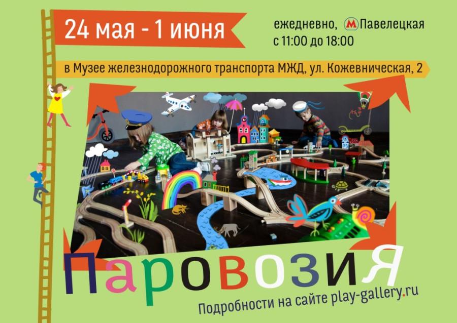 flyer-parovoziya-2014-05-1024x726