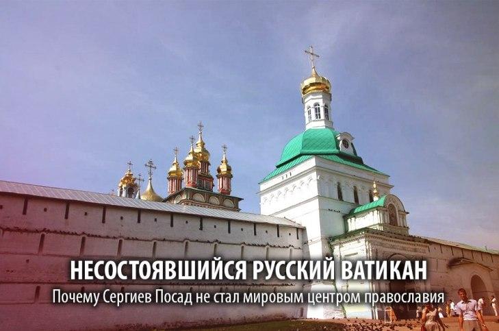 Несостоявшийся Русский Ватикан: Почему Сергиев Посад не стал мировым центром православия