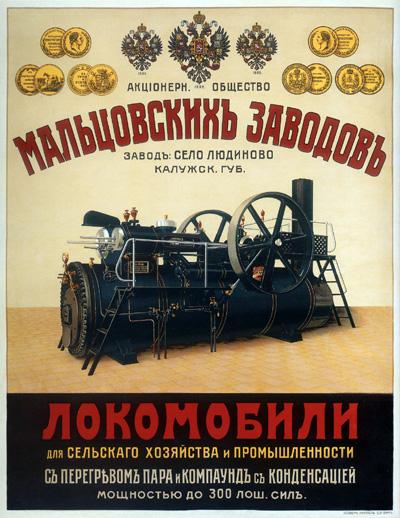 Рекламный-плакат-Мальцовских-заводов