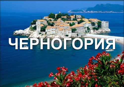 Технологическая туры в черногорию из москвы горящие Бейшекеев Табият