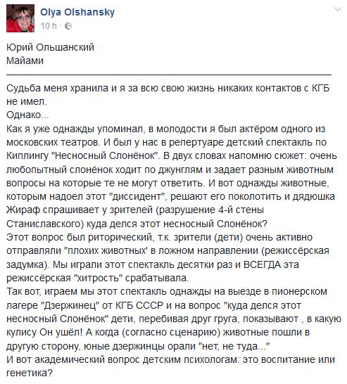 KGB Children