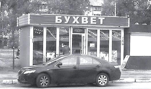 Buhvet