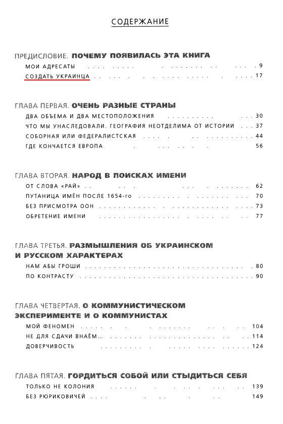 UkrNotRus-2