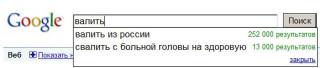Валить из России