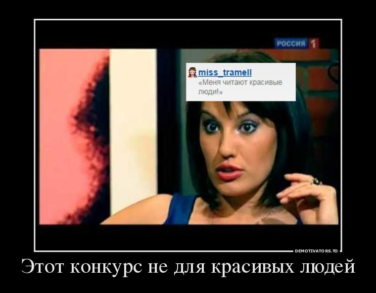251189_etot-konkurs-ne-dlya-krasivyih-lyudej_demotivators_to