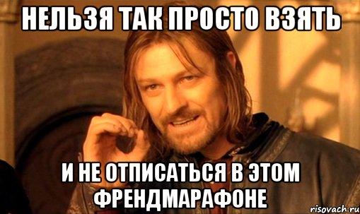 nelzya-prosto-tak-vzyat-i-boromir-mem_64402787_orig_