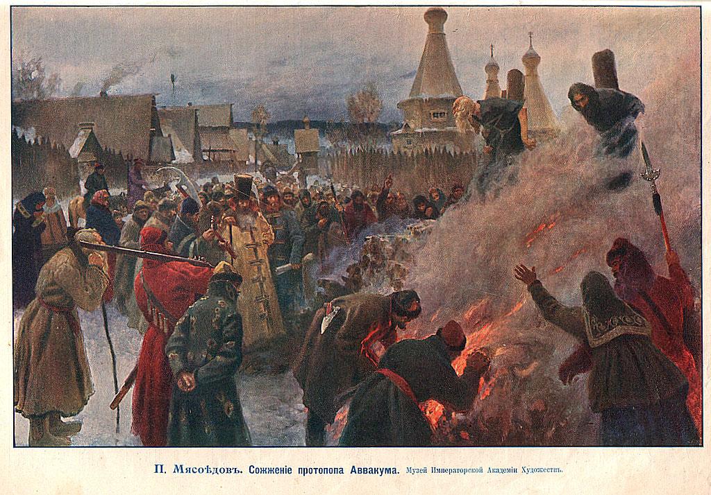 Avvakum_by_Myasoyedov-П.-Е.-Мясоедов-1867-1913.-Сожжение-протопопа-Аввакума.-1897