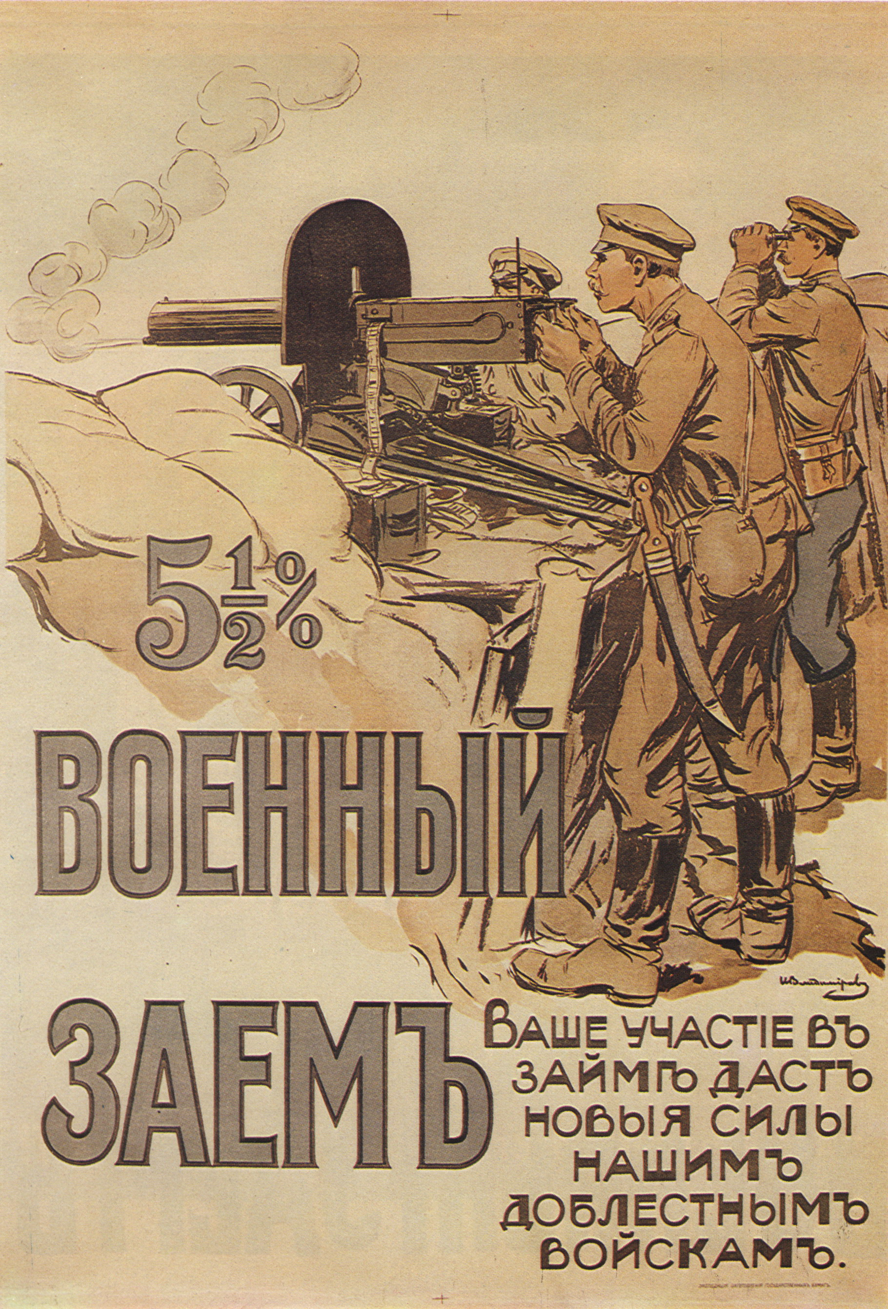 Russian_poster_WWI_042