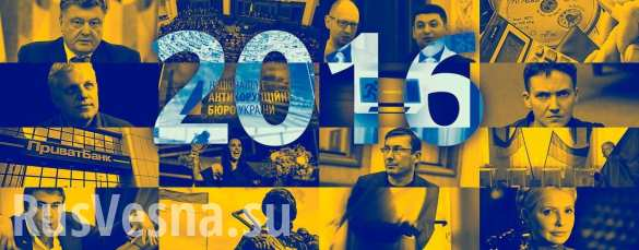 ukraina_2016_politiki