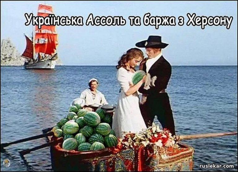Ukrainskaya-Assol-768x554