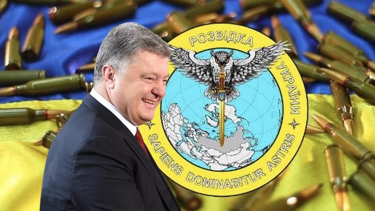poroshenko-sbu