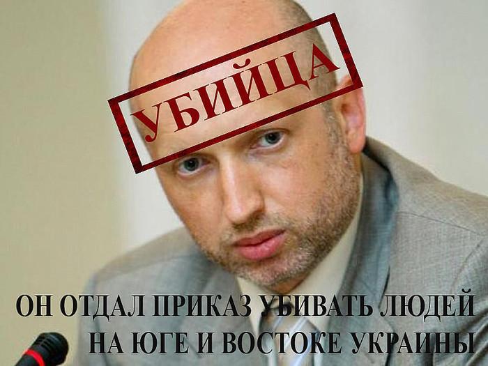112398058_turchinov_ubiyca_v_rozuyske