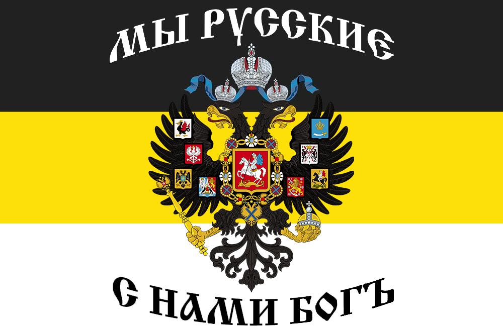 imerpial_russian_flag_s_nami_bog_by_deltausa-dav7wy8