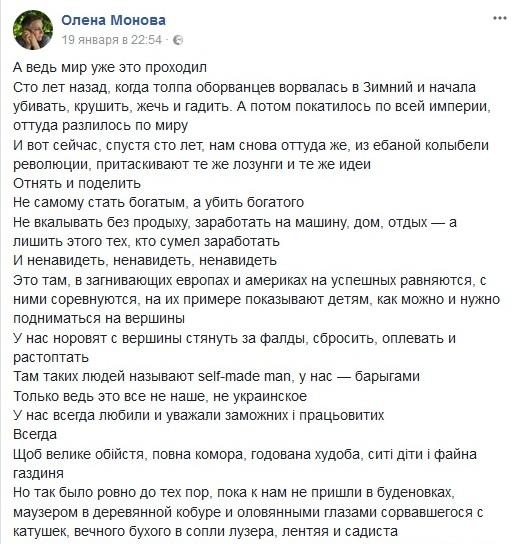 О працювитых украинцах...