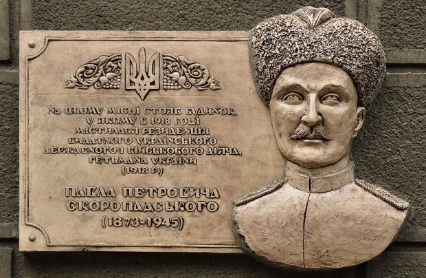 Гетьман Скоропадский про украинцев