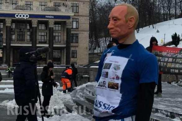 Игры «патриотов»: Украинцы наМайдане избили «Путина»