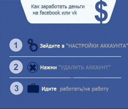 1357341380_tvoyazona.ru_kak-zarabotat-v-vk-vk-facebook-pesochnica-525409