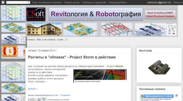 """Блог """"Revitология и Robotография"""""""