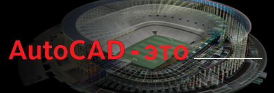 AutoCAD_i1s