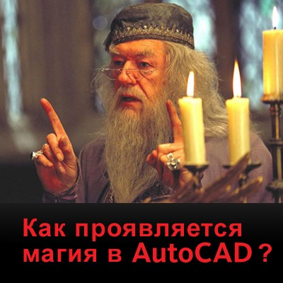 магия в автокад1