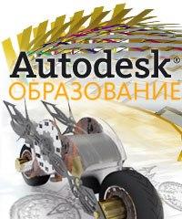 Autodesk Образование